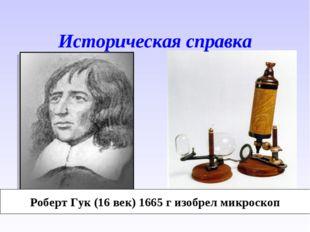 Историческая справка Роберт Гук (16 век) 1665 г изобрел микроскоп