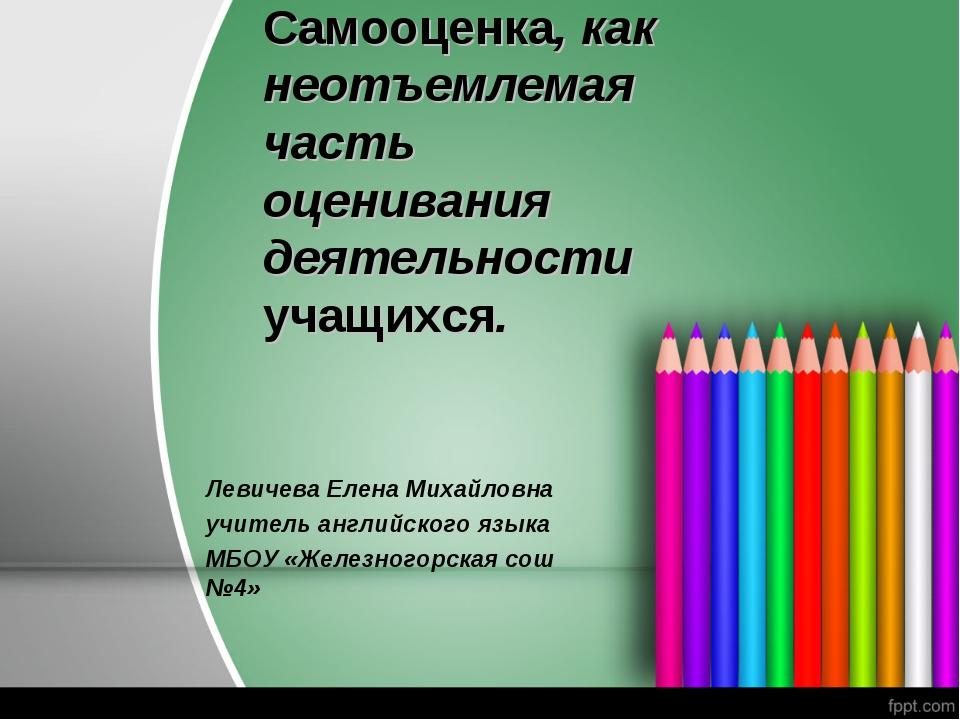 Самооценка, как неотъемлемая часть оценивания деятельности учащихся. Левичева...