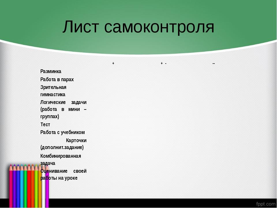 Лист самоконтроля ++ --- Разминка Работа в парах Зрительная г...