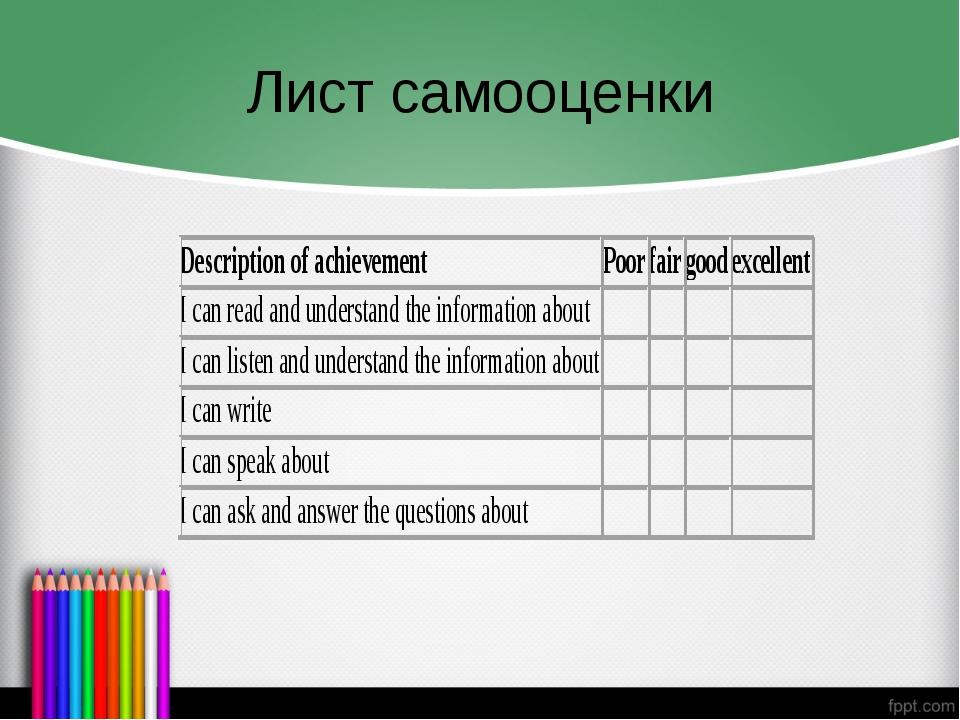 Лист самооценки
