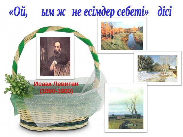 Исаак Левитан (1860-1900)