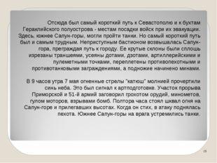 * Отсюда был самый короткий путь к Севастополю и к бухтам Гераклийского полуо
