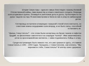 * Штурм Сапун-горы - одна из самых блестящих страниц Великой Отечественной во