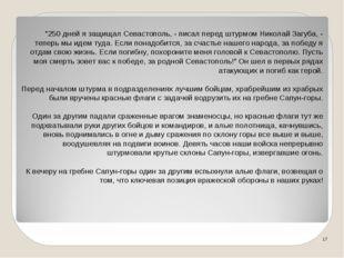 """* """"250 дней я защищал Севастополь, - писал перед штурмом Николай Загуба, - те"""