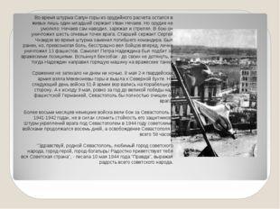 Во время штурма Сапун-горы из орудийного расчета остался в живых лишь один мл