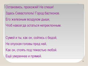 Сергей Алымов Остановись, прохожий! Не спеши! Здесь Севастополь! Город бастио