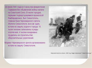 22 июня 1941 года в 4 часа утра фашистская Германия без объявления войны нап