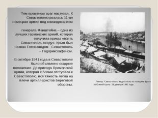 """Линкор """"Севастополь"""" ведет огонь по позициям врага из Южной бухты. 29 декабр"""