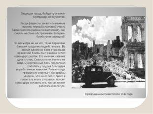 В разрушенном Севастополе 1944 года. Защищая город, бойцы проявляли беспример