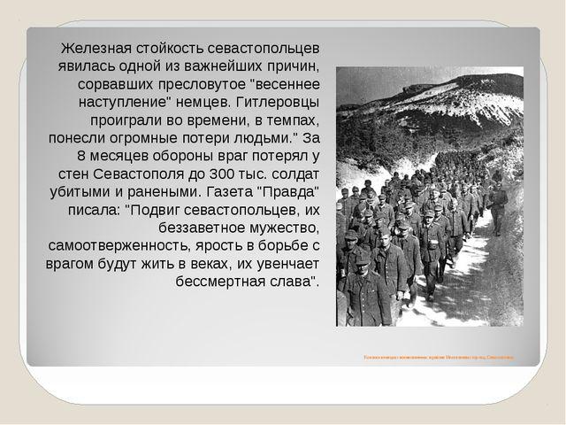 Колонна немецких военнопленных в районе Мекензиевых гор под Севастополем. Же...