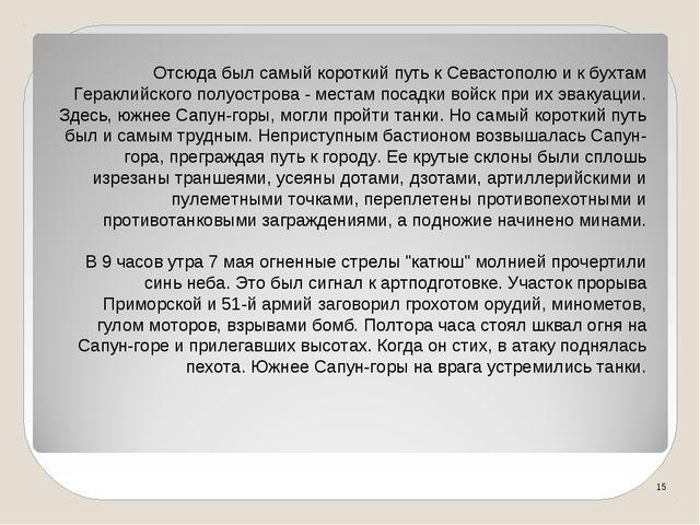 * Отсюда был самый короткий путь к Севастополю и к бухтам Гераклийского полуо...