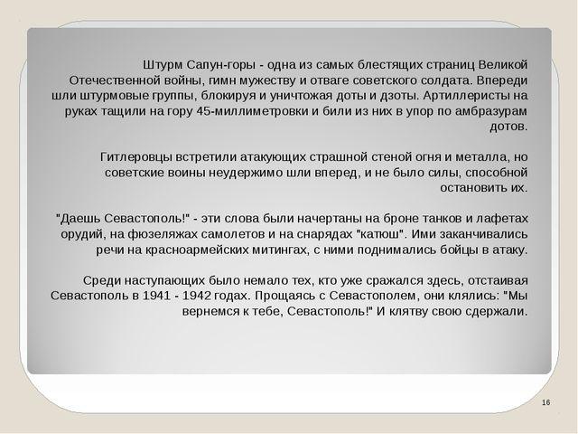 * Штурм Сапун-горы - одна из самых блестящих страниц Великой Отечественной во...