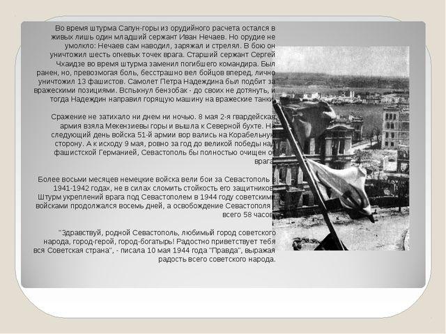 Во время штурма Сапун-горы из орудийного расчета остался в живых лишь один мл...