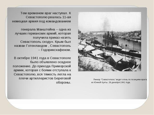 """Линкор """"Севастополь"""" ведет огонь по позициям врага из Южной бухты. 29 декабр..."""