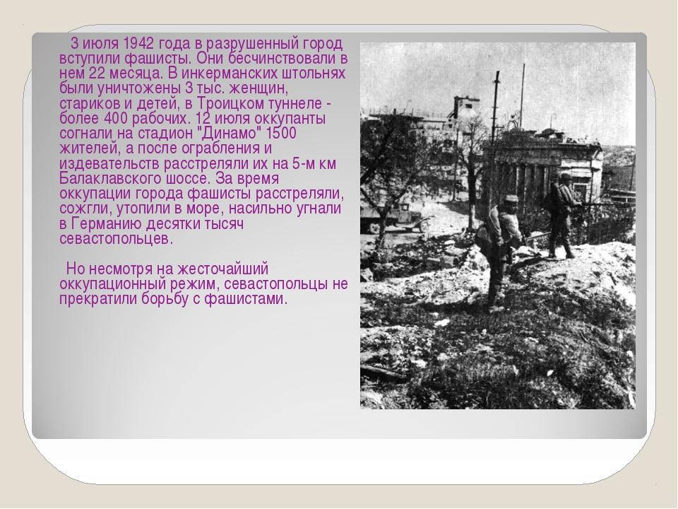 3 июля 1942 года в разрушенный город вступили фашисты. Они бесчинствовали в...