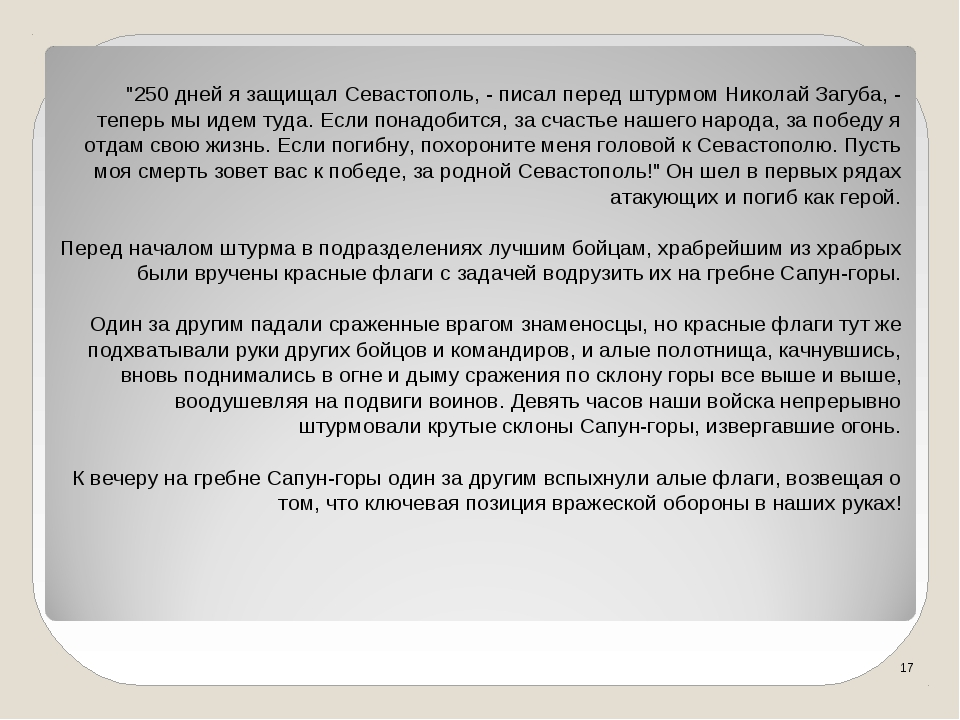 """* """"250 дней я защищал Севастополь, - писал перед штурмом Николай Загуба, - те..."""