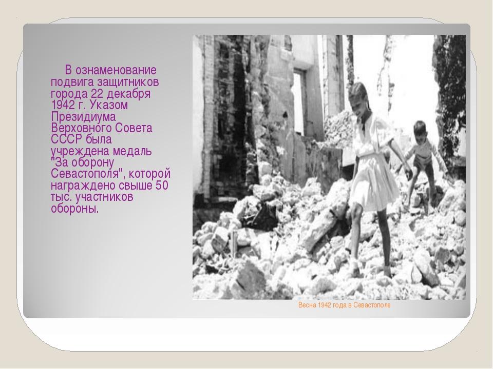 Весна 1942 года в Севастополе  В ознаменование подвига защитников города 22...