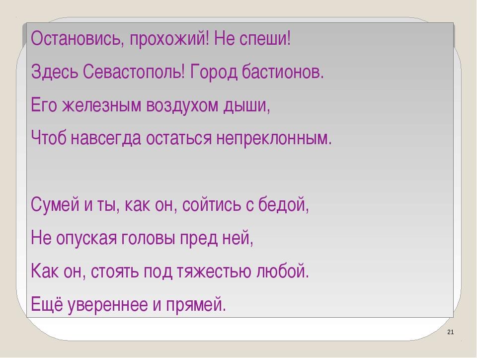 Сергей Алымов Остановись, прохожий! Не спеши! Здесь Севастополь! Город бастио...