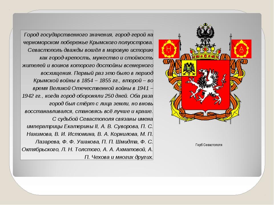 Герб Севастополя Город государственного значения, город-герой на черноморском...