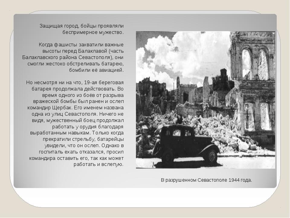В разрушенном Севастополе 1944 года. Защищая город, бойцы проявляли беспример...
