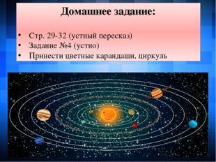 Домашнее задание: Стр. 29-32 (устный пересказ) Задание №4 (устно) Принести цв