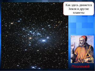 Кто из ученых предложил данную модель Вселенной? Что здесь находится в центр