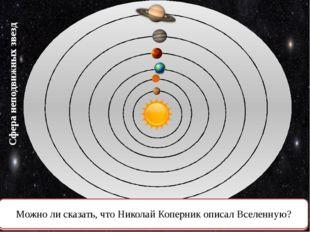 Сфера неподвижных звезд Как вы думаете, как Коперник объяснил движение звезд