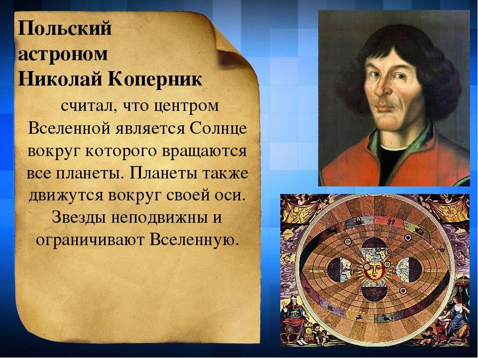 Польский астроном Николай Коперник считал, что центром Вселенной является Сол...