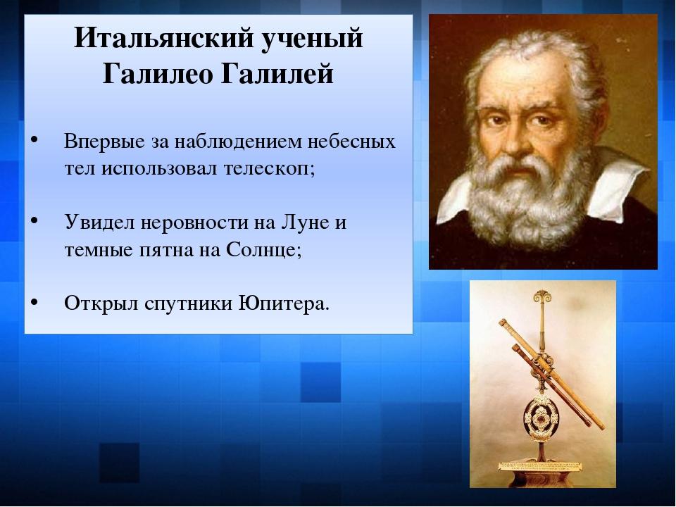 Итальянский ученый Галилео Галилей Впервые за наблюдением небесных тел исполь...