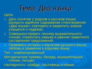 Тема: Два языка Цель: Дать понятие о родном и русском языке; раскрыть идейное