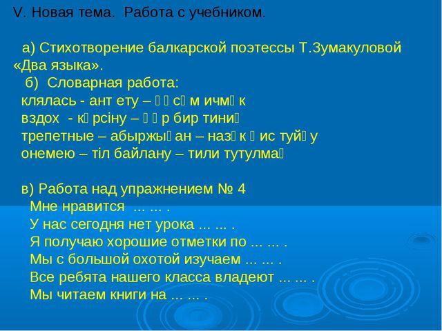 V. Новая тема. Работа с учебником. а) Стихотворение балкарской поэтессы Т.Зум...