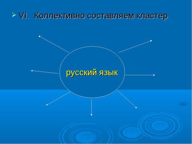 VI. Коллективно составляем кластер русский язык