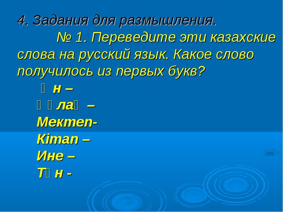 4. Задания для размышления. № 1. Переведите эти казахские слова на русский яз...