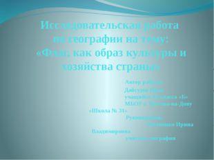 Исследовательская работа по географии на тему: «Флаг, как образ культуры и хо