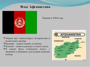 Флаг Афганистана Принят в 2004 году Чёрный цвет символизирует исторические и