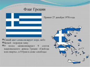 Флаг Греции Принят 27 декабря 1978 года Синий цвет символизирует море, небо