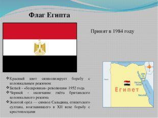 Флаг Египта Принят в 1984 году Красный цвет символизирует борьбу с колониальн
