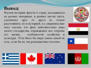 Вывод: Изучив историю флагов 6 стран, находящихся на разных материках, в разн