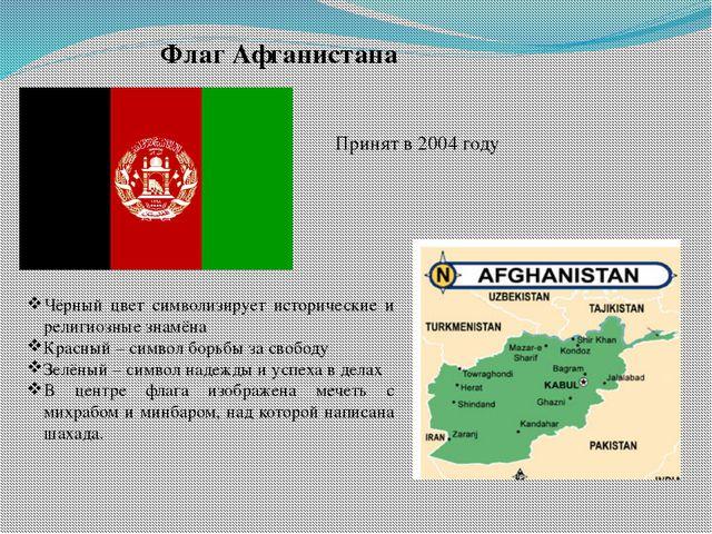 Флаг Афганистана Принят в 2004 году Чёрный цвет символизирует исторические и...