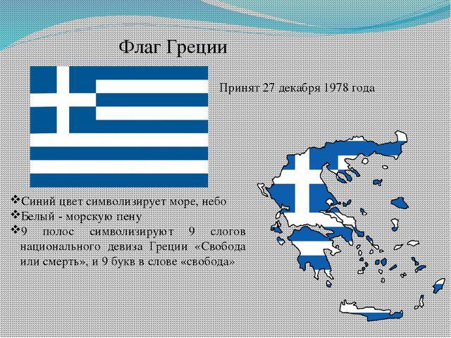 Флаг Греции Принят 27 декабря 1978 года Синий цвет символизирует море, небо...