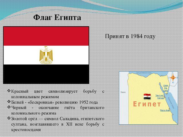 Флаг Египта Принят в 1984 году Красный цвет символизирует борьбу с колониальн...