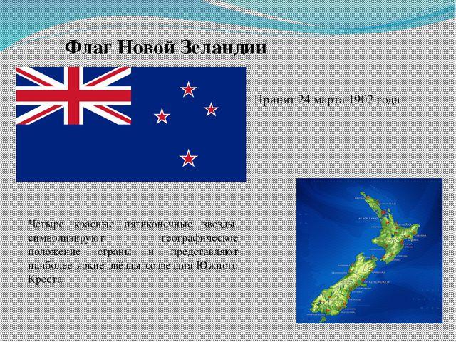 Флаг Новой Зеландии Принят 24 марта 1902 года Четыре красные пятиконечные зве...