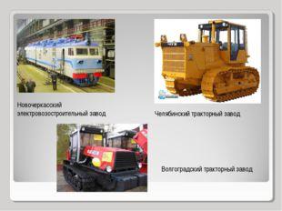 Новочеркасский электровозостроительный завод Челябинский тракторный завод Вол