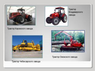 Трактор Кировского завода Трактор Владимирского завода Трактор Чебоксарского