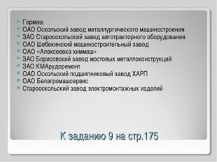 К заданию 9 на стр.175 Гормаш ОАО Оскольский завод металлургического машиност