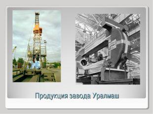 Продукция завода Уралмаш