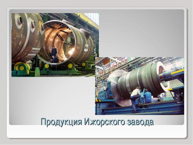 Продукция Ижорского завода