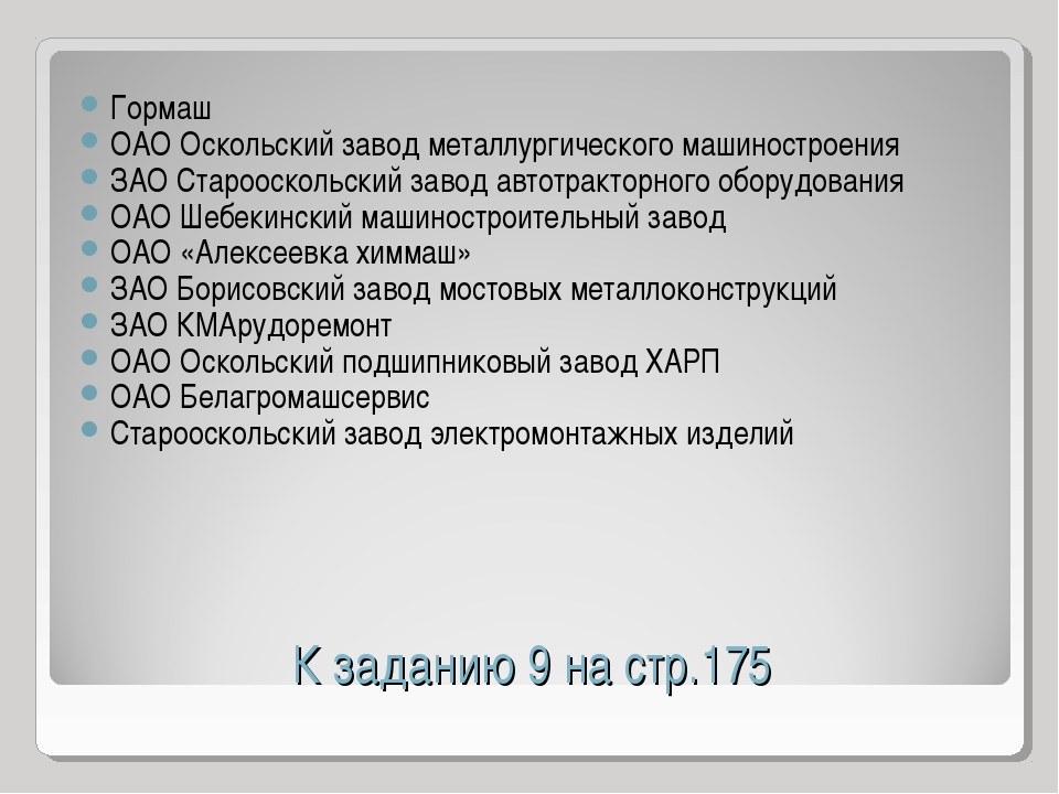 К заданию 9 на стр.175 Гормаш ОАО Оскольский завод металлургического машиност...