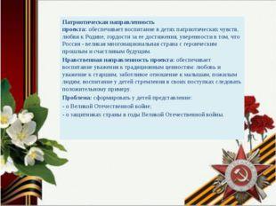 Патриотическая направленность проекта:обеспечиваетвоспитание в детях патри