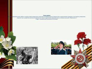 Этапы проекта: 1 этап – предварительный: подбор и изучение учебно-методическо